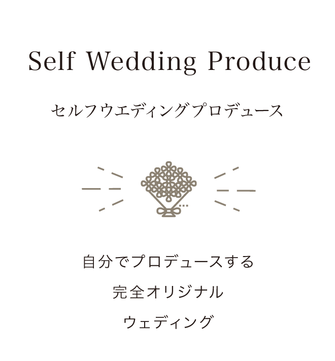Self Wedding Produce