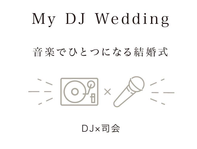 音楽でひとつになる結婚式